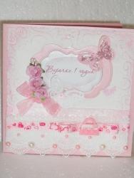 Нежная открыточка ручной работы, исполнена в розово-белых тонах, порадует маленькую именинницу. Название по вашему усмотрению.