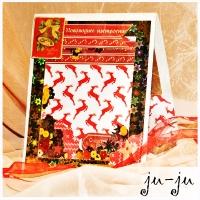 """Открытка, которая создаст прекрасное новогоднее настроение! Красивая мужская открытка """"раскладушка"""" с двумя створками. Больше открыток тут: https://vk.com/otkryitki_juju https://www.facebook.com/jujumagiccards Открытки Ju-Ju приносят счастье!"""