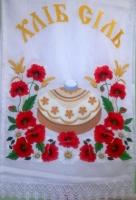 Весільний рушник вишитий машинною гладдю на льняній тканині . Довжина рушника з мереживом 2 м 14 см ширина 47 см .