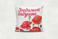 Интерьерная подушка - Любимой бабушке. Великолепный подарок - сувенир для любого торжества. Большой ассортимент, см мои работы! Подушка 35*35см, внутри - синтепон. Срок изготовления до 4 дней!